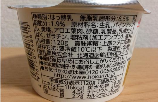 どっさりフルーツヨーグルト120g|パイン・黄桃・アロエ←食べた感想3