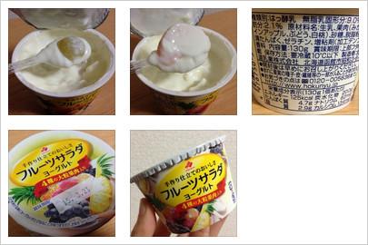 どっさりフルーツヨーグルト120g|パイン・黄桃・アロエ←食べた感想6