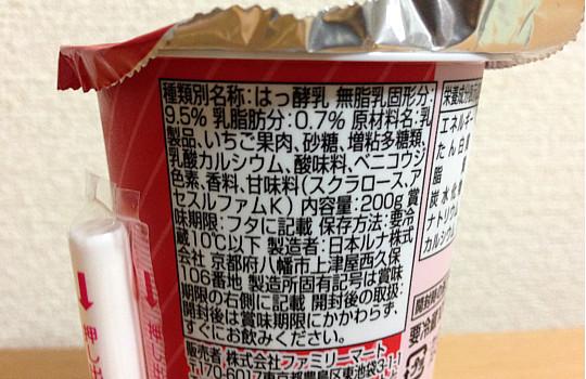 のむヨーグルトいちご~ファミリーマートコレクション200g←飲んだ感想3