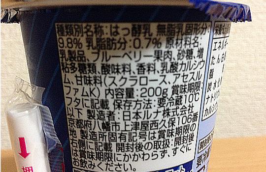 のむヨーグルトブルーベリー200g|ファミマコレクション←飲んだ感想4