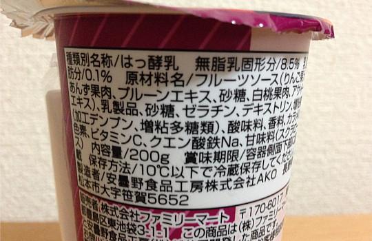 のむヨーグルト白桃&アサイーミックス鉄分入り180g|ファミマコレクション3