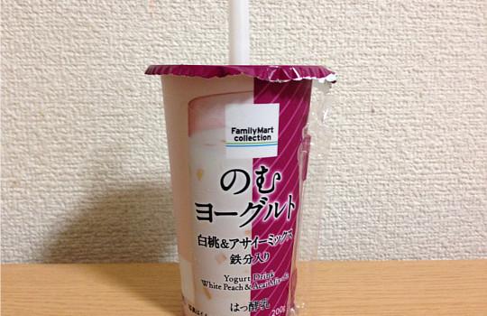 のむヨーグルト白桃&アサイーミックス鉄分入り180g|ファミマコレクション5