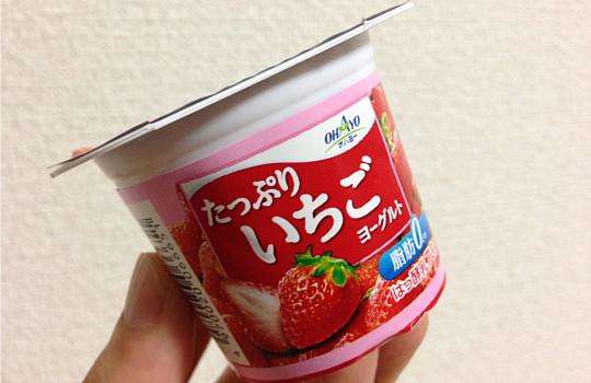 オハヨーたっぷりいちごヨーグルト脂肪ゼロ70g×4←食べた感想2