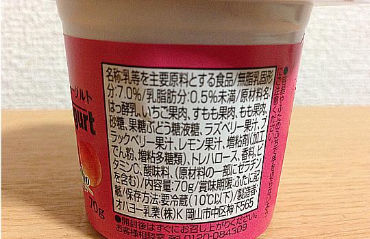 オハヨーベリースムージー+ヨーグルト70g×4|生きて腸まで届くL-55乳酸菌4