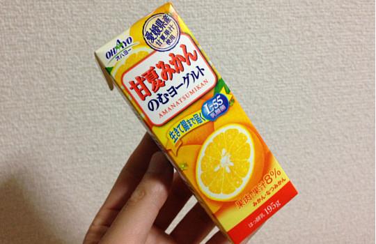 オハヨー甘夏みかんのむヨーグルト195g|愛媛県産・L-55乳酸菌←飲んだ感想