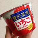 オハヨー贅沢果実いちご&ヨーグルト125g|5点満点中→5点 メッチャ美味しい!