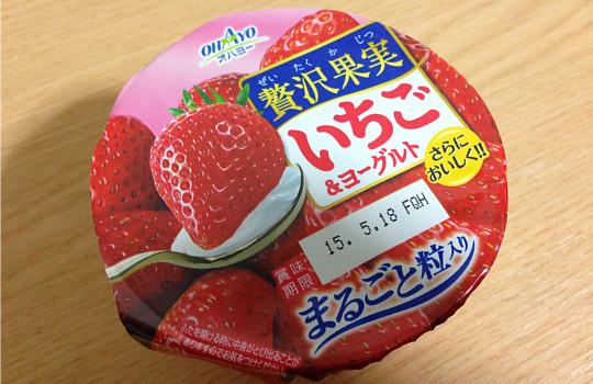 オハヨー贅沢果実いちご&ヨーグルト125g|5点満点中→5点 メッチャ美味しい!2