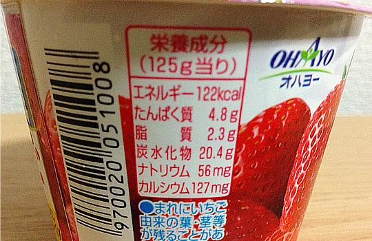オハヨー贅沢果実いちご&ヨーグルト125g|5点満点中→5点 メッチャ美味しい!3