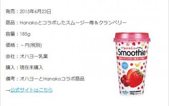 オハヨーHanakoとコラボしたスムージー苺&クランベリー185g|ビタミンC入り
