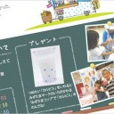 カルピスイベント!?美味しいカルピスの作り方教室開催(全国150ヶ所)!