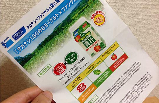 タカナシのむヨーグルト&ファンケル青汁100ml|国産ケール×LGG乳酸菌