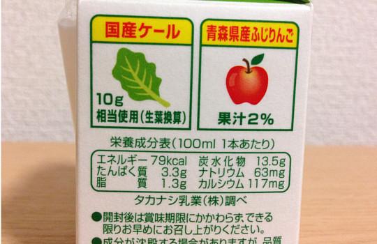 タカナシのむヨーグルト&ファンケル青汁100ml|国産ケール×LGG乳酸菌5