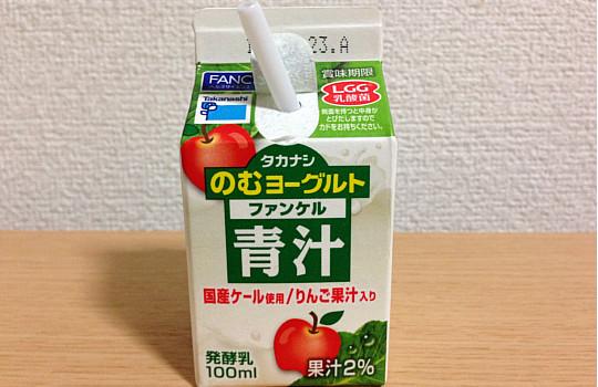 タカナシのむヨーグルト&ファンケル青汁100ml|国産ケール×LGG乳酸菌7