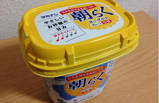 タカナシ朝らくヨーグルトプレーン加糖400g|甘みを加える手間いらず2