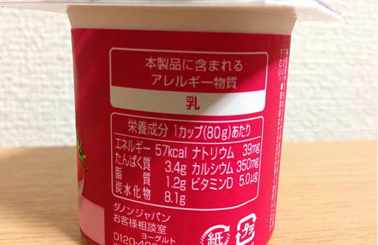 ダノンデンシアストロベリー80g×4|ビタミンD100%・カルシウム50%3