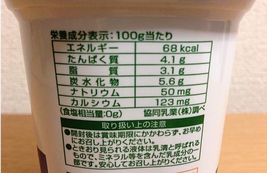 バリュープラス・プレーンヨーグルト無糖450g|プロバイオティクスLKM512・4