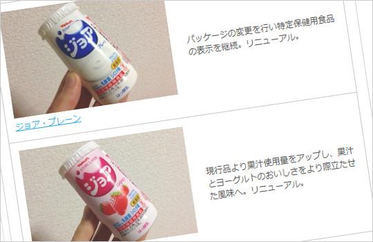ヤクルトジョア~23年ぶり値上げ!?6月1日~90円→100円へ&リニューアル