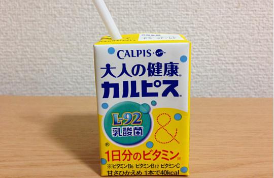 大人の健康カルピス125ml|L92乳酸菌&1日分のビタミン←のんだ感想5