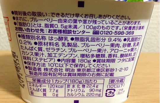 明治ブルガリアヨーグルト脂肪ゼロブルーベリー180g|食べた感想・口コミ4