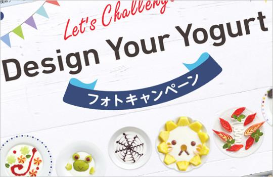 明治~デザインヨーグルト~フォトキャンペーン!?Twitterで投稿し参加しよう!3