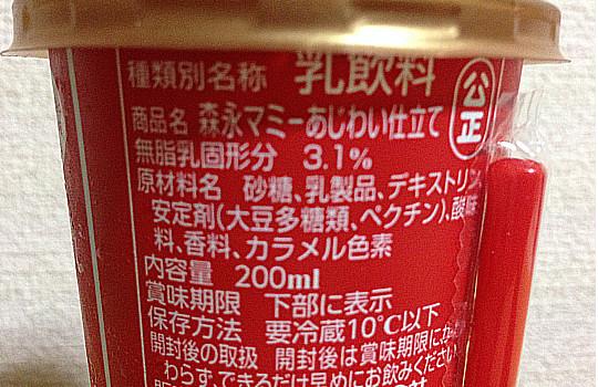 森永マミー味わい仕立て200ml|~50周年記念商品~4