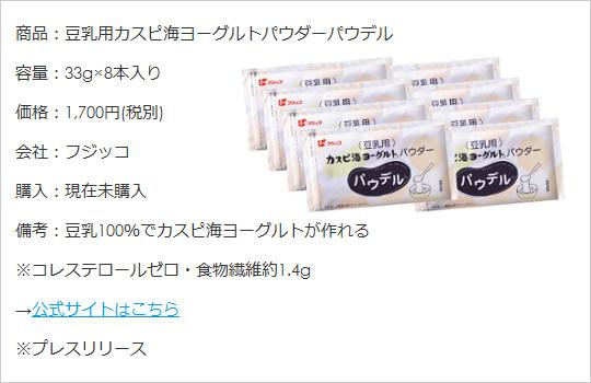 豆乳100%で作れるカスピ海ヨーグルト!?「パウデル」フジッコより発売!