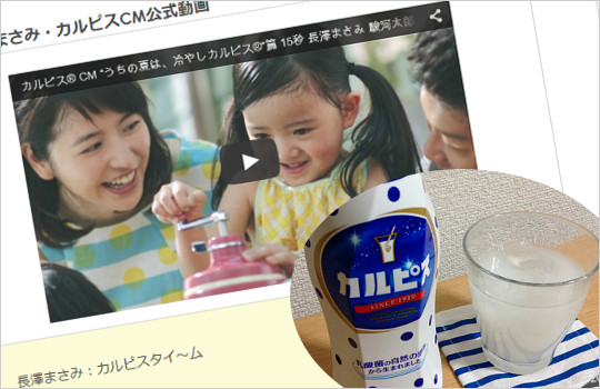 長澤まさみテレビCM|「うちの夏は、冷やしカルピス」編4月22日~オンエア2