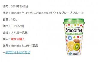 HanakoとコラボしたSmoothieキウイ&グレープフルーツ185g|食物繊維2.0g入り