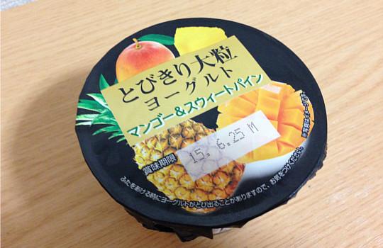 とびきり大粒ヨーグルト120g|マンゴー&スィートパイン←食べた感想2
