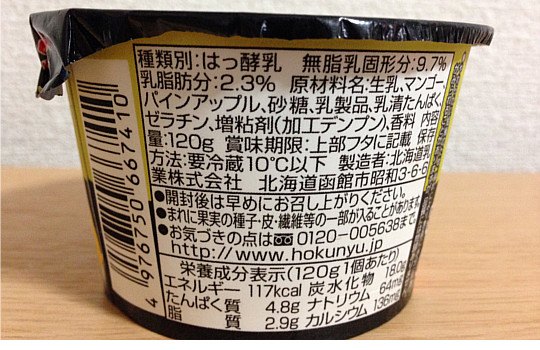 とびきり大粒ヨーグルト120g|マンゴー&スィートパイン←食べた感想3