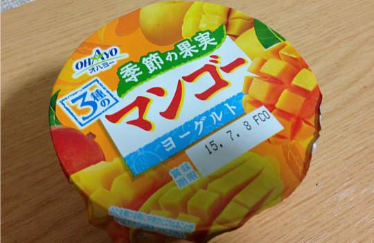 オハヨー季節の果実3種のマンゴーヨーグルト125g←食べた感想