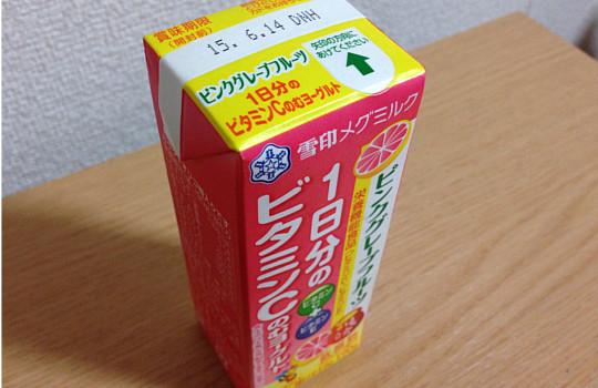 ピンクグレープフルーツ1日ビタミンCのむヨーグルト190|ビタミンE・低脂肪2