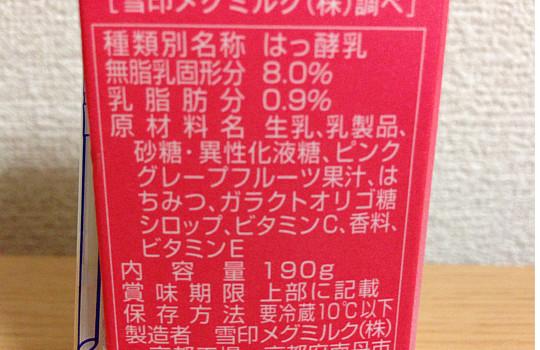 ピンクグレープフルーツ1日ビタミンCのむヨーグルト190 ビタミンE・低脂肪4