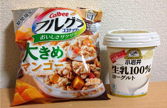 フルグラココナッツ味~大きめマンゴー×小岩井生乳100%ヨーグルト←メッチャ美味しいね!