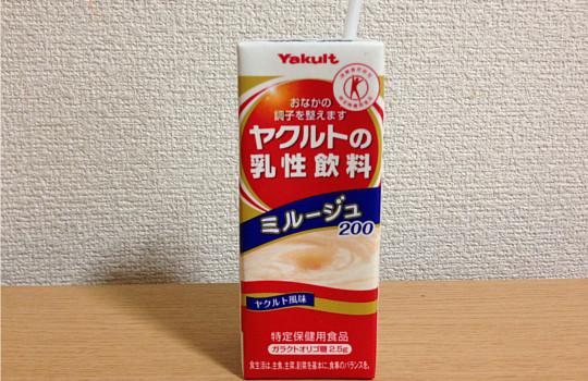 ミルージュ200~ヤクルトの乳性飲料|ガラクトオリゴ糖2.5g←飲んだ感想5