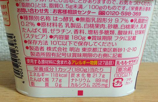 明治ブルガリアヨーグルト脂肪ゼロ~白桃180g|季節限定←食べた感想3