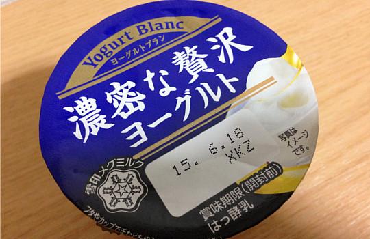 雪印ヨーグルトブラン~濃密な贅沢ヨーグルト100g←食べた感想2