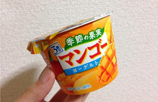 オハヨー季節の果実3種のマンゴーヨーグルト125g←食べた感想2
