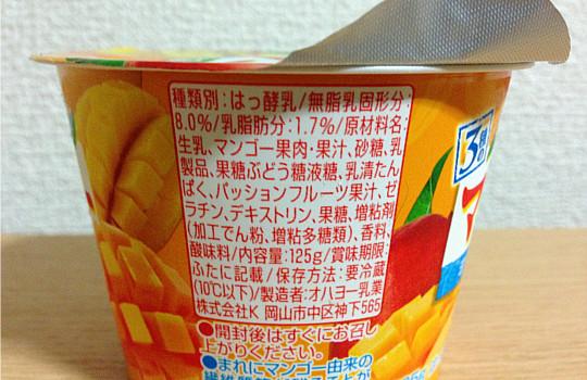 オハヨー季節の果実3種のマンゴーヨーグルト125g←食べた感想3