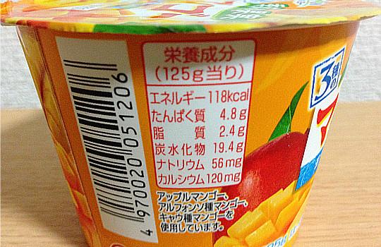 オハヨー季節の果実3種のマンゴーヨーグルト125g←食べた感想4