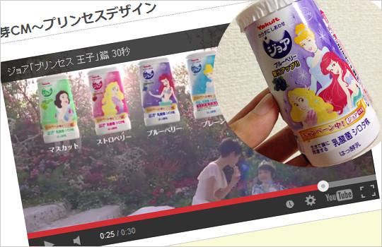 ジョア「プリンセス王子」篇~剛力彩芽CM!?ヤクルト・期間限定24種類!3