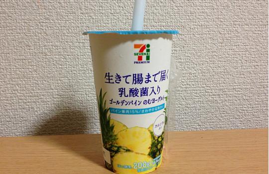 セブン新商品~ゴールデンパインのむヨーグルト200g←飲んだ感想4