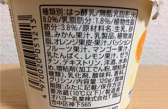 ピエール・エルメ「サティーヌ」|フルーツヨーグルト←メッチャ美味しいよ!4