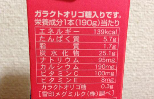 ピンクグレープフルーツ1日ビタミンCのむヨーグルト190|ビタミンE・低脂肪3