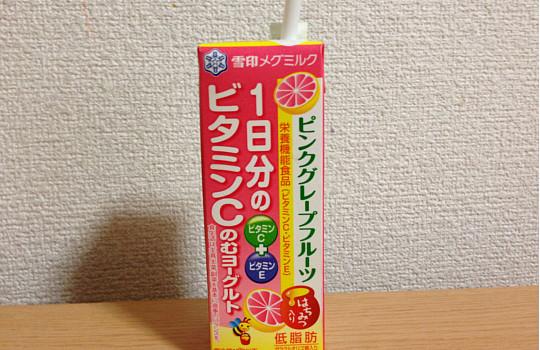 ピンクグレープフルーツ1日ビタミンCのむヨーグルト190|ビタミンE・低脂肪5