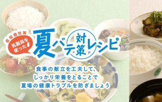 低栄養対策~乳製品を使った夏バテ対策レシピ!?森永~6月12日より公開!
