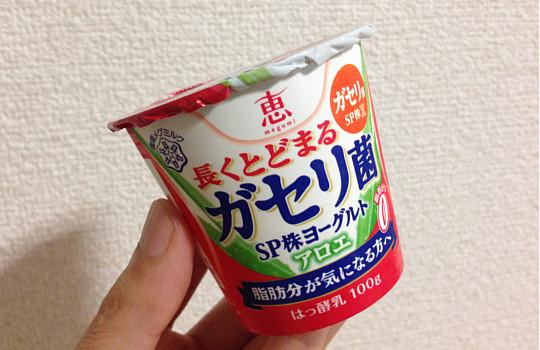 恵・長くとどまるガセリ菌SP株ヨーグルトアロエ脂肪ゼロ←食べた感想
