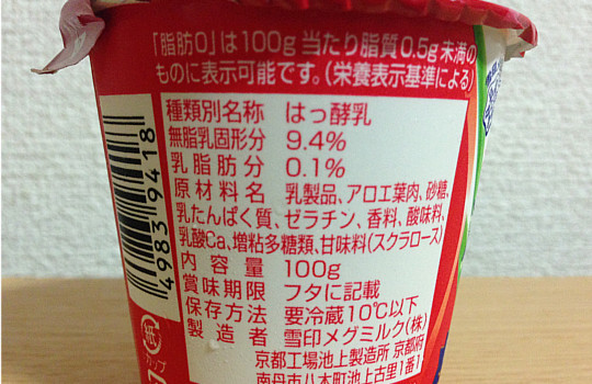 恵・長くとどまるガセリ菌SP株ヨーグルトアロエ脂肪ゼロ←食べた感想3