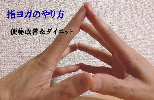 指ヨガのやり方解説~1日たった10分!?腸の改善→ダイエット&便秘に効果大!