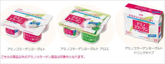 明治~うるおう生活キャンペーン!?目もとエステ・洗顔美容器・スチーマーなどが当たる!